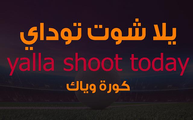 يلا شوت توداي  Yalla Shoot Today أهم مباريات اليوم بث مباشر