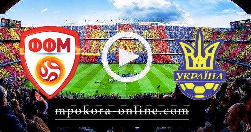 مشاهدة مباراة اوكرانيا ومقدونيا الشماليه بث مباشر كورة اون لاين 17-06-2021 يورو 2020
