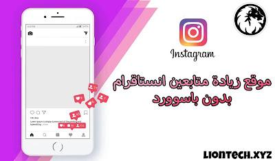 موقع زيادة متابعين انستاقرام بدون باسوورد