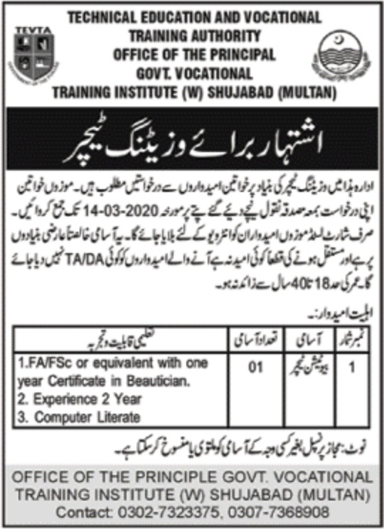 TEVTA-Punjab-Jobs-2020-Technical-Education-Vocational-Training-Authority