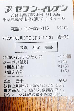セブンイレブン 船橋高根町店 2020/6/7のレシート