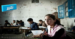 out-of-school-children-tunisia