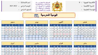 اليومية المدرسية 2021 2022 pdf
