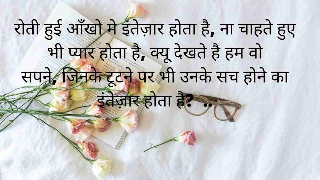 shayari for love in hindi, romantic shayari