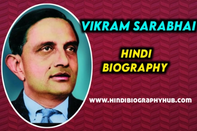 Biography of Vikram Sarabhai in Hindi, family, education, achievement, inventions, death age