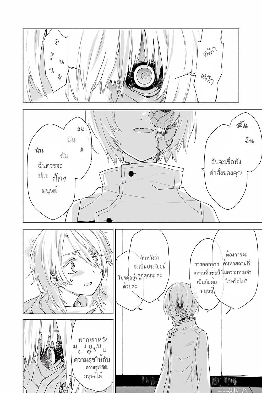 อ่านการ์ตูน Tabi to Gohan to Shuumatsu Sekai ตอนที่ 9 หน้าที่ 34