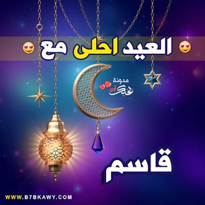 العيد احلى مع قاسم