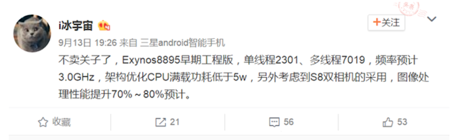 中國網友透露的 Exynos 8895 詳細規格,圖片來源:擷取自 PhoneArena 網站