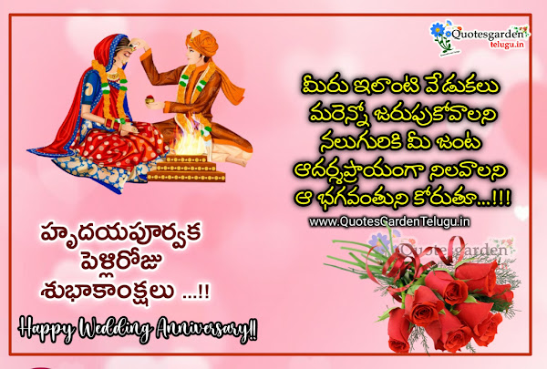 beautiful-wedding-anniversary-wishes-in-telugu-download