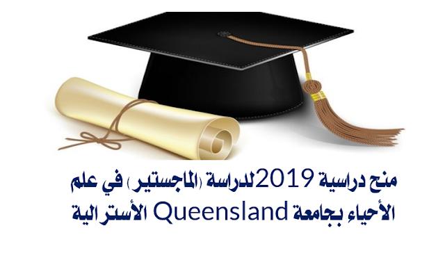 جامعة كويزلاند الاسترالية تقدم منح دراسية 2019