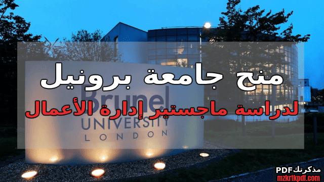 التسجيل في منحة جامعة برونيل لندن لدراسة ماجستير إدارة الأعمال MBA في بريطانيا 2021