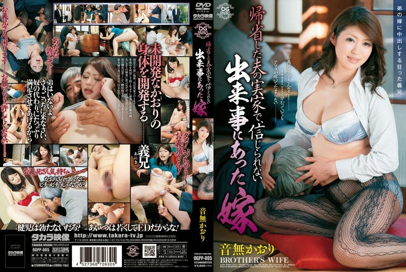 OGPP-005 Otonashi Kaori Incest Daughter-in-law – HD