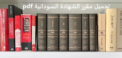 تحميل مقرر الشهادة السودانية pdf