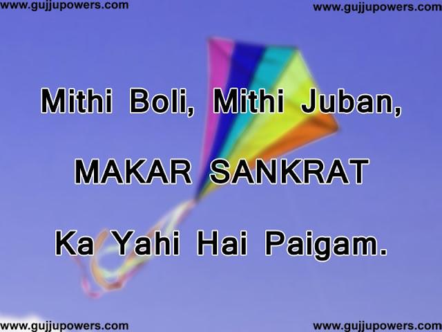 a thought for makar sankranti