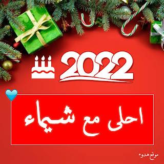 صور 2022 احلى مع شيماء