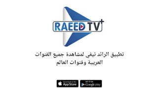 تنزيل تطبيق الرائد تيفي +Raeed TV احسن برنامج لمشاهدة جميع قنوات العالم
