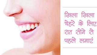 खूबसूरती आएगी ऐसे करके तो देखे in hindi, Beauty will come, see it in this way in hindi,खूबसूरती आपके पास आएगी in hindi, Beauty will come to you in hindi,आपका चेहरा भी खिला-खिला रहेगा in hindi, Your face will also blossom in hindi,खिला खिला चेहरे के लिए रात सोने से पहले लगाएं hindi, Apply for the feeding face before bedtime in hindi, khila khila chehare ke liye raat sone se pahale lagaen hindi, khila khila chehre ke liye in hindi, night me face par kya lagaye in hindi, face ko glowing kaise banaye in hindi, chehre ke liye gharelu upay in hindi, chehre ki chamak ke liye kya kare in hindi, chehre ke liye gharelu nuskhe in hindi, खिला खिला चेहरे  image, खिला खिला चेहरे  photo, खिला खिला चेहरे  pdf, खिला खिला चेहरे pdf article in hindi, face ke liye gharelu nuskhe in hindi, ace glow tips in hindi, glowing skin tips in hindi at home in hindi, glowing skin tips in hindi at home in hindi, skin care tips in hindi at home in hindi, skin whitening tips in hindi, Gharelu beauty tips in hindi, Glowing Skin care secrets tips home remedies in hindi, सक्षमबनो इन हिन्दी में, कैसे सक्षमबनो इन हिन्दी में? सक्षमबनो ब्रांड से कैसे संपर्क करें इन हिन्दी में, सक्षमबनो हिन्दी में, सक्षमबनो इन हिन्दी में, सब सक्षमबनो हिन्दी में,अपने को सक्षमबनो हिन्दीं में, सक्षमबनो कर्तव्य हिन्दी में, सक्षमबनो भारत हिन्दी में, सक्षमबनो देश के लिए हिन्दी में,खुद सक्षमबनो हिन्दी में, पहले खुद सक्षमबनो हिन्दी में, एक कदम सक्षमबनो के ओर हिन्दी में, आज से ही सक्षमबनो हिन्दी हिन्दी में,सक्षमबनो के उपाय हिन्दी में, अपनों को भी सक्षमबनो का रास्ता दिखाओं हिन्दी में, सक्षमबनो का ज्ञान पाप्त करों हिन्दी में,सक्षमबनो-सक्षमबनो हिन्दी में, सक्षमबनो इन हिन्दी में, सक्षमबनो इन हिन्दी में, sakshambano in hindi, saksham bano in hindi, in hindi, kiyon saksambano in hindi, kiyon saksambano achcha lagta hai in hindi, kaise saksambano in hindi, kaise saksambano brand se sampark  in hindi, sampark karein saksambano brand se in hindi, saksambano brand in hindi, sakshambano bahut accha hai in hindi, gyan ganga sakshambnao se in hi