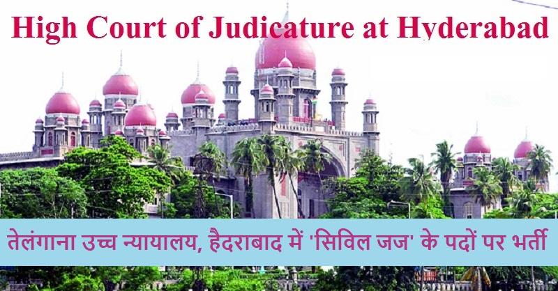 Telangana High Court Recruitment 2020