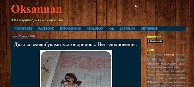 яркий блог, красивое оформление блога