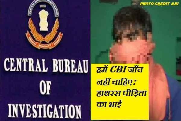 hathras-case-victim-brother-do-not-want-cbi-investigation