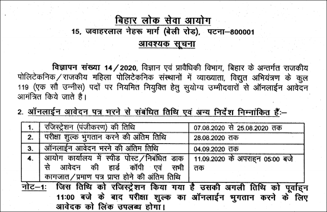 BPSC Lecturer, Electrical Engineering Online Application Form 2020