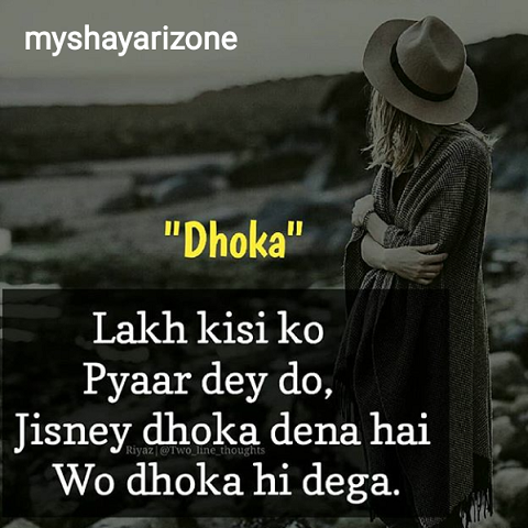 Hindi Dhokha Shayari Picture SMS
