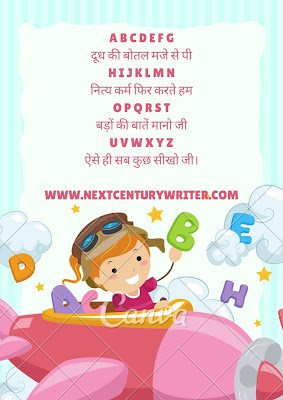 Hindi Poem for Kids, हिन्दी कविता बच्चो के लिए