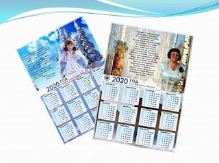 Авторский календарь