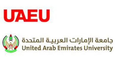 وظائف شاغرة جامعة الإمارات العربية المتحدة لعدة تخصصات بالعين