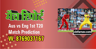 International T20 Eng vs Aus 1st Match Prediction |Aus vs Eng Winner