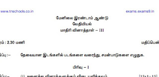 Plus two tnscert government official model question paper 2018 Chemistry Tamil Medium