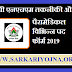 MP NHM Technical and Paramedical Various Post Form 2019 Vacancy 1479 Date 15 September 2019