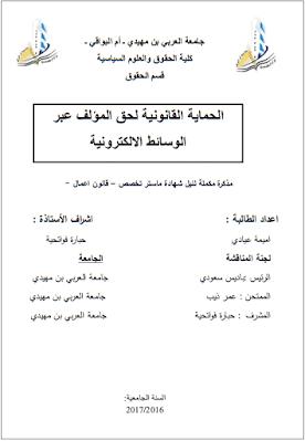 مذكرة ماستر: الحماية القانونية لحق المؤلف عبر الوسائط الالكترونية PDF