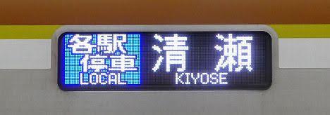 西武狭山線 各停 西武球場前行き5 東京メトロ10000系フルカラーLED