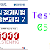 Listening ETS TOEIC Regular Test 1000 Volume 2 - Test 05