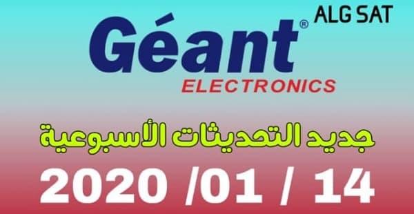 جديد تحديثات أجهزة جيون GEANT يوم 20200114 -ALG SAT.