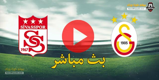 نتيجة مباراة غلطة سراي وسيفاس سبور اليوم 7 مارس 2021 في الدوري التركي