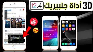 أفضل 30 أداة سيديا جلبريك iOS 12.4 | ثيمات - أدوات - سورسات |