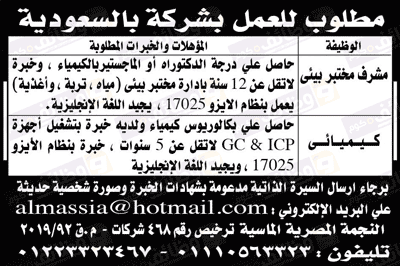 وظائف خالية فى السعودية منشور فى وظائف اهرام الجمعة اليوم 25-1-2019