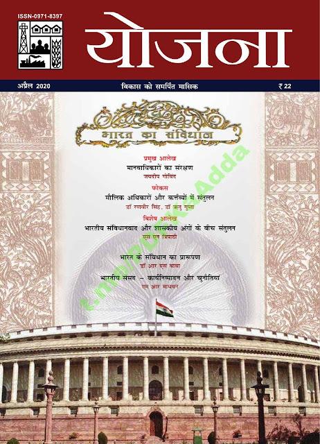 Yojana Current Affairs (April 2020) : For UPSC Exam Hindi PDF Book