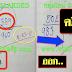 มาแล้ว...เลขเด็ดงวดนี้ 3ตัวตรงๆหวยทำมือ เลขคำนวน4ชุดสามตัวบน งวดวันที่ 1/4/61