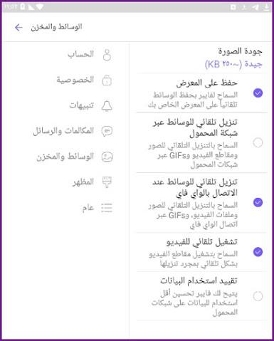 اعدادات الوسائط برنامج Viber