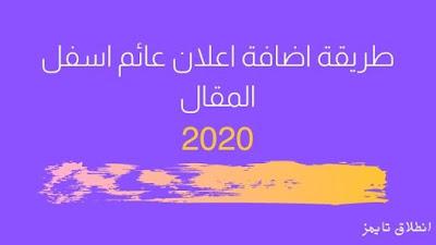 إضافة إعلان عائم و ملتصق متوافق مع جميع الشاشات 2021