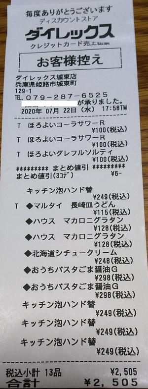 ダイレックス 城東店 2020/7/22 のレシート