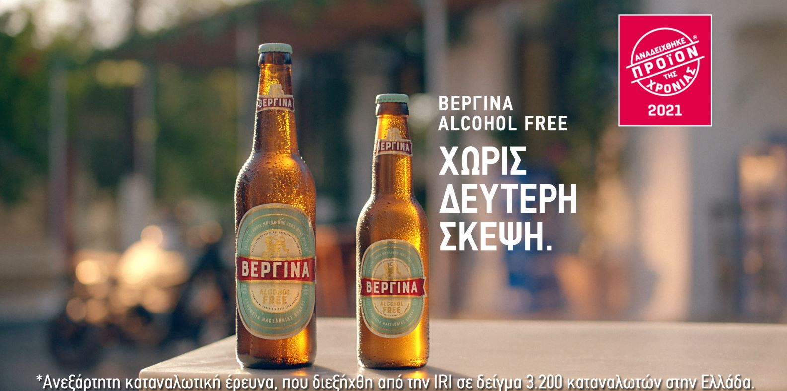 «Ελεύθερη» από αλκοόλ, αλλά με την ίδια μεστή γεύση μιας αυθεντικής ΒΕΡΓΙΝΑ Lager, είναι η μπύρα που θα απολαύσεις κάθε στιγμή της ημέρας  «Χωρίς Δεύτερη Σκέψη».