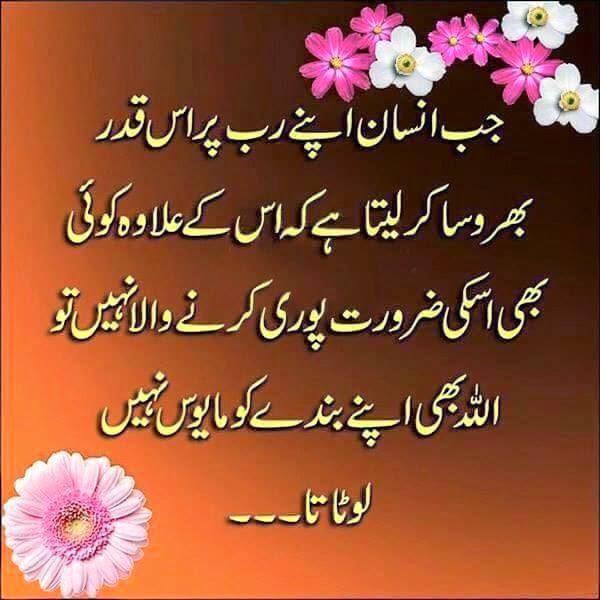Muslimah Quotes Wallpaper: TOP AMAIZING ISLAMIC DESKTOP WALLPAPERS: Islamic Quotes