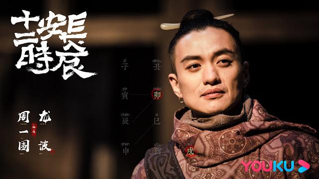 the longest day in chang'an cast ZhoYiwei
