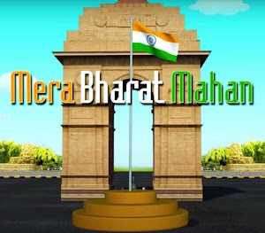 Mera Bharat Mahan Essay in Hindi With Sanket Bindu (Latest)