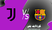 نتيجة مباراة برشلونة ويوفنتوس كورة لايف اليوم 08-08-2021 في كأس جوهان غامبر