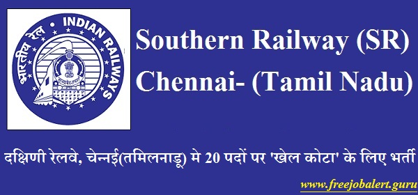 Southern Railway, SR, Tamil Nadu, TN, Railway, Railway Recruitment, RRB, RRC, Sports Quota, Latest Jobs, southern railway logo
